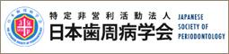 日本歯科歯周病学会