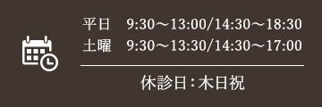平日 9:30〜13:00/14:30〜18:30 土曜 9:30〜13:30/14:30〜17:00 休診日:木日祝