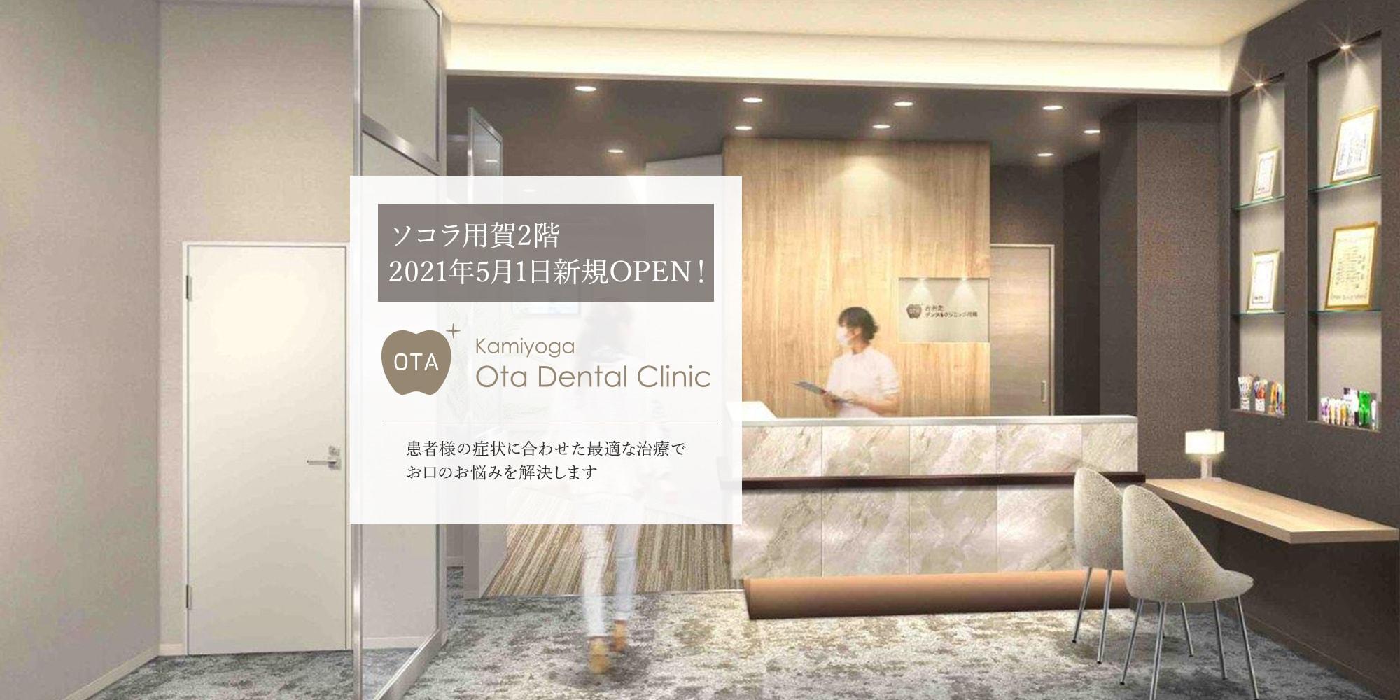 ソコラ用賀2階 2021年5月新規OPEN! 内覧会開催! お気軽にご見学・ご相談できます。 患者様の症状に合わせた最適な治療でお口のお悩みを解決します