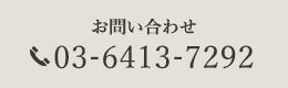 TEL:03-6413-7292