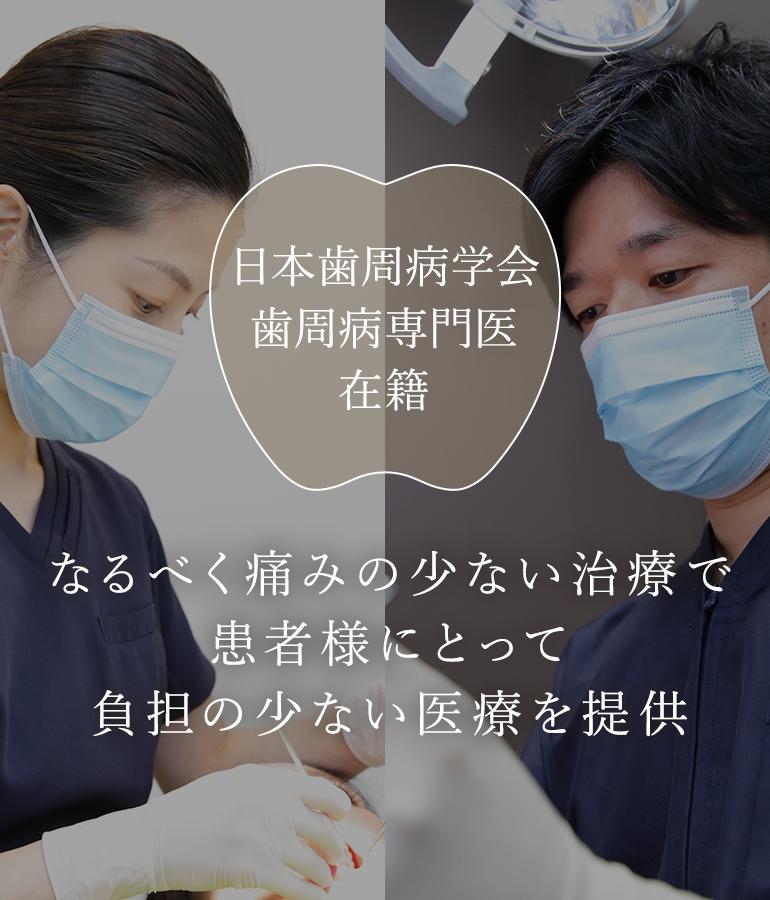 なるべく痛みの少ない治療で患者様にとって負担の少ない医療を提供