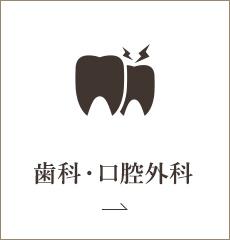 歯科・口腔外科